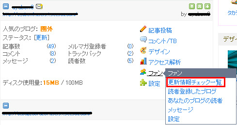 koushin_check02.jpg